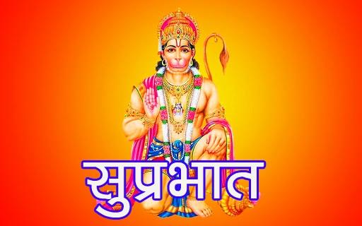 Suprabhat God Images Pics Download
