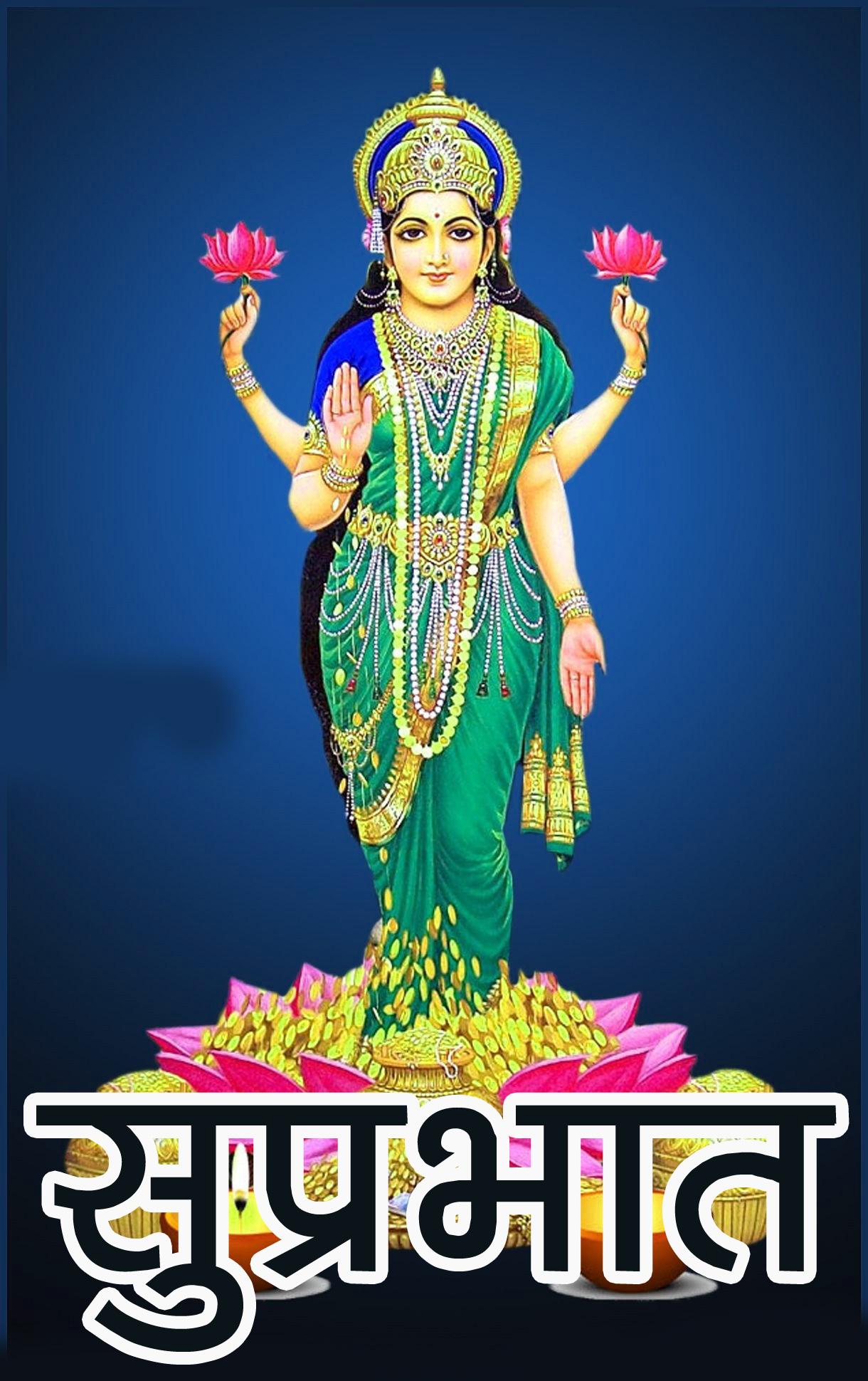 Laxmi Suprabhat God Images Pics