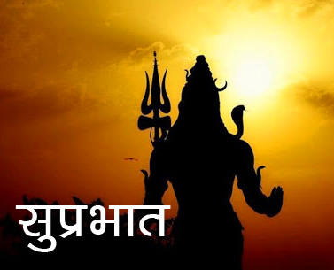 Suprabhat God Images Pics Free