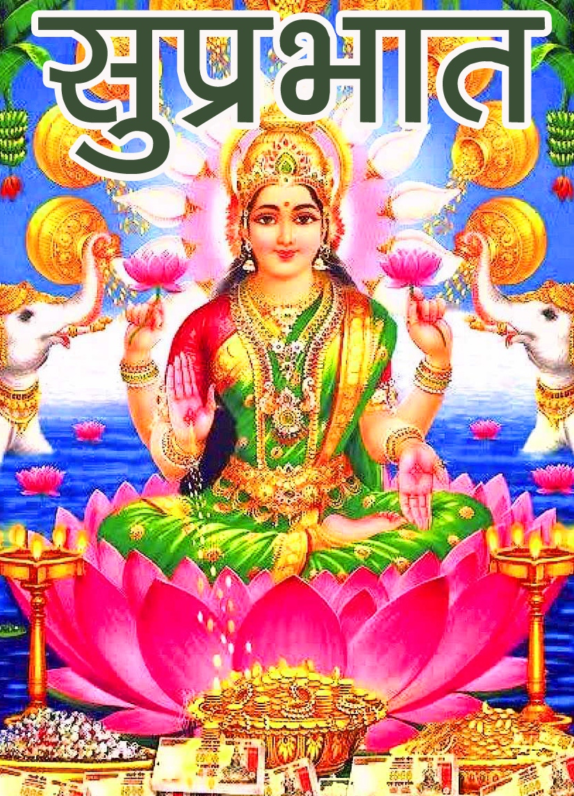 Suprabhat God Images HD Download