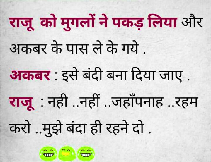 Hindi Jokes for Student Photo Free Download