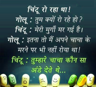 Hindi Jokes for Student Pics Free Download