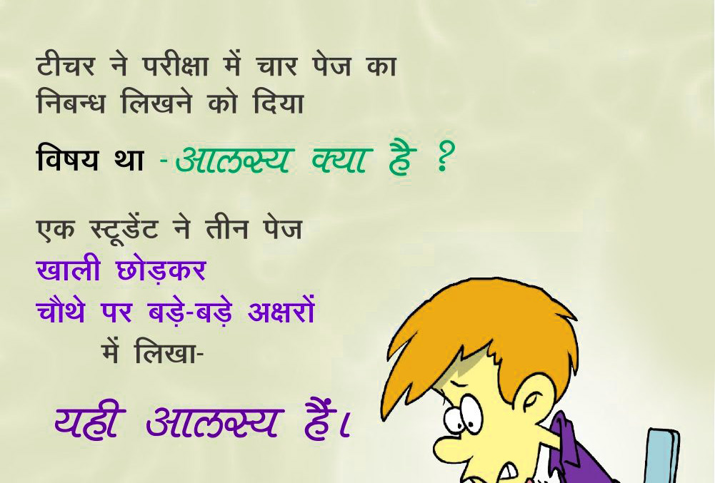 Hindi Jokes for Student Photo New Download Free