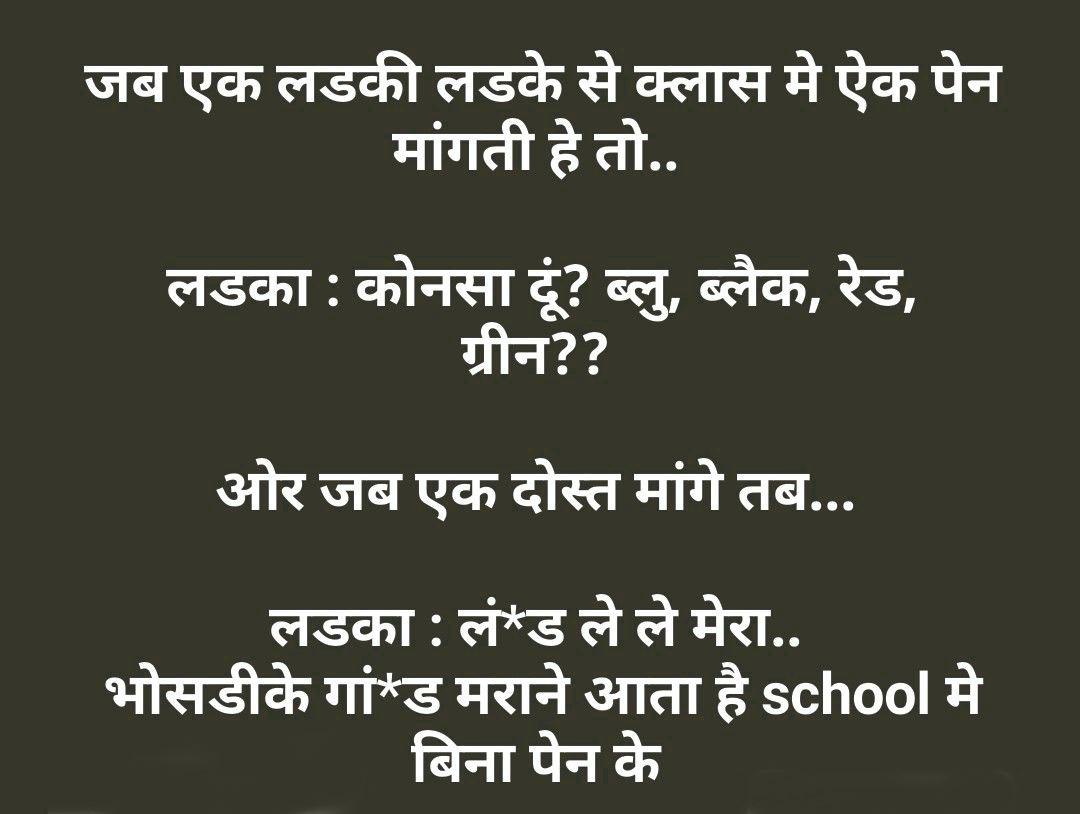 Hindi Jokes for Student 34