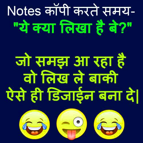 Hindi Jokes for Student Pics Wallpaper Download