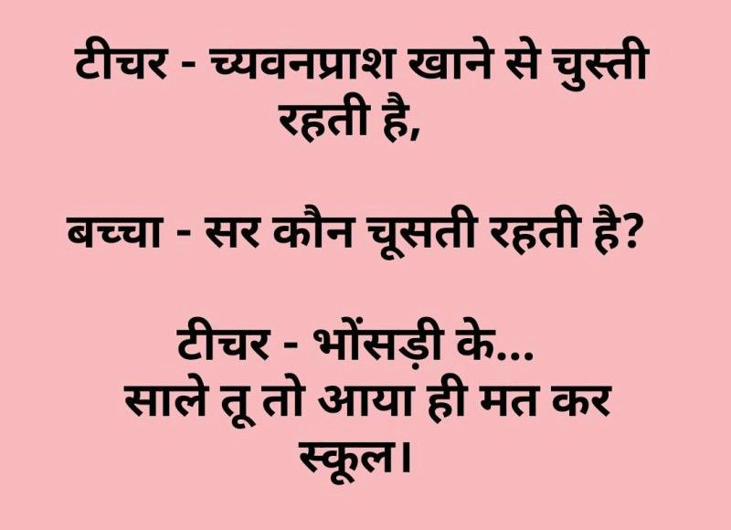 Hindi Jokes for Student 51