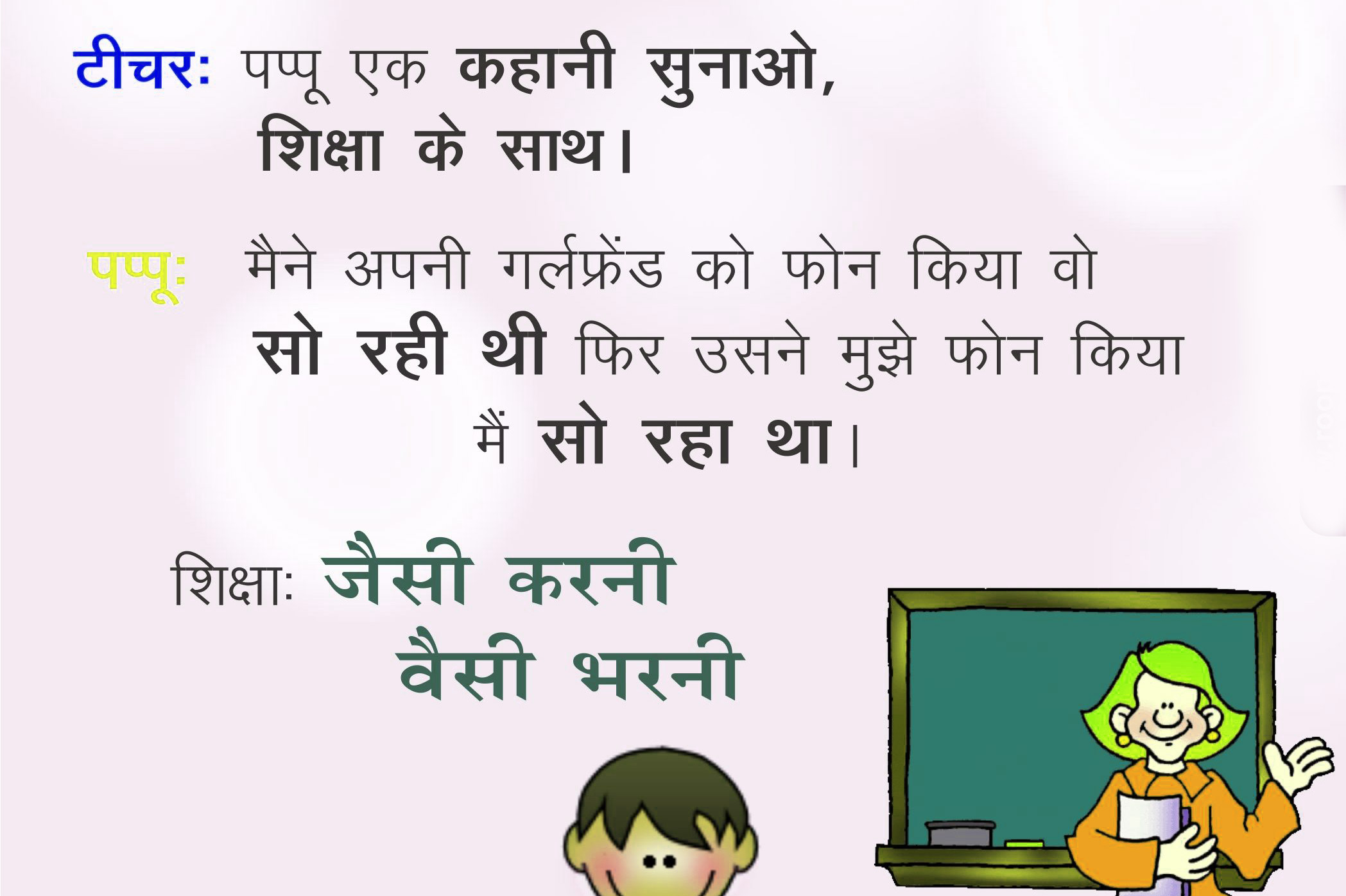 Hindi Jokes for Student Pics Download
