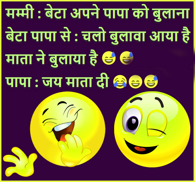 New Top Very Funny Jokes for Student Pics Download