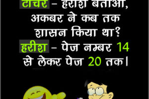 Hindi Jokes for Student 93