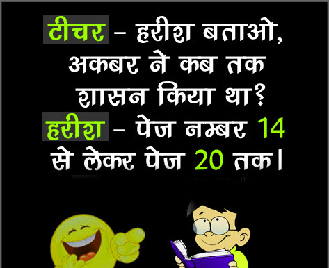 Full hd Very Funny Jokes for Student Images for Teacher