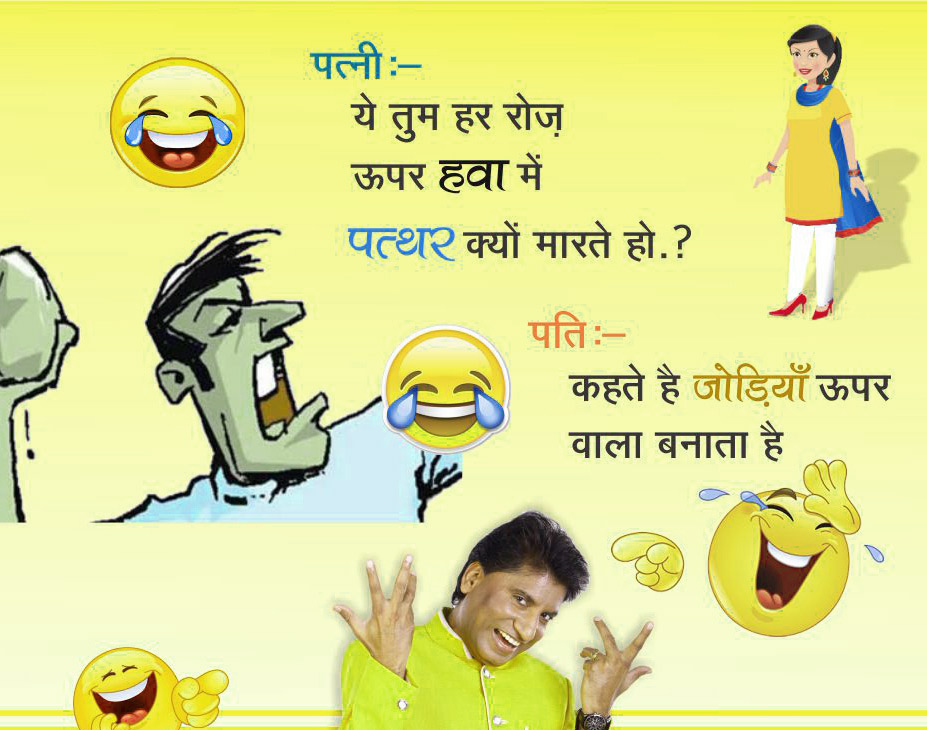 Husband Wife Funny Hindi Jo