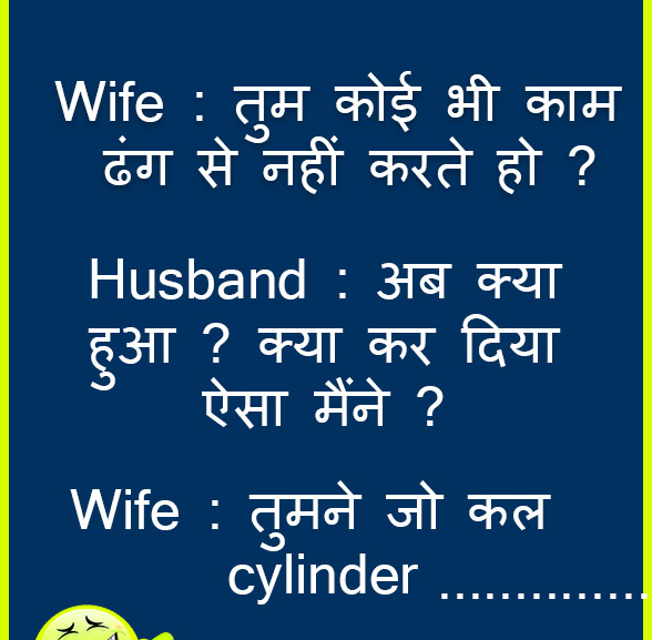 Husband Wife Jokes Images Download 11