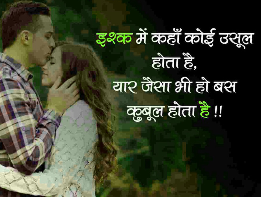 Love Images In Hindi Photo