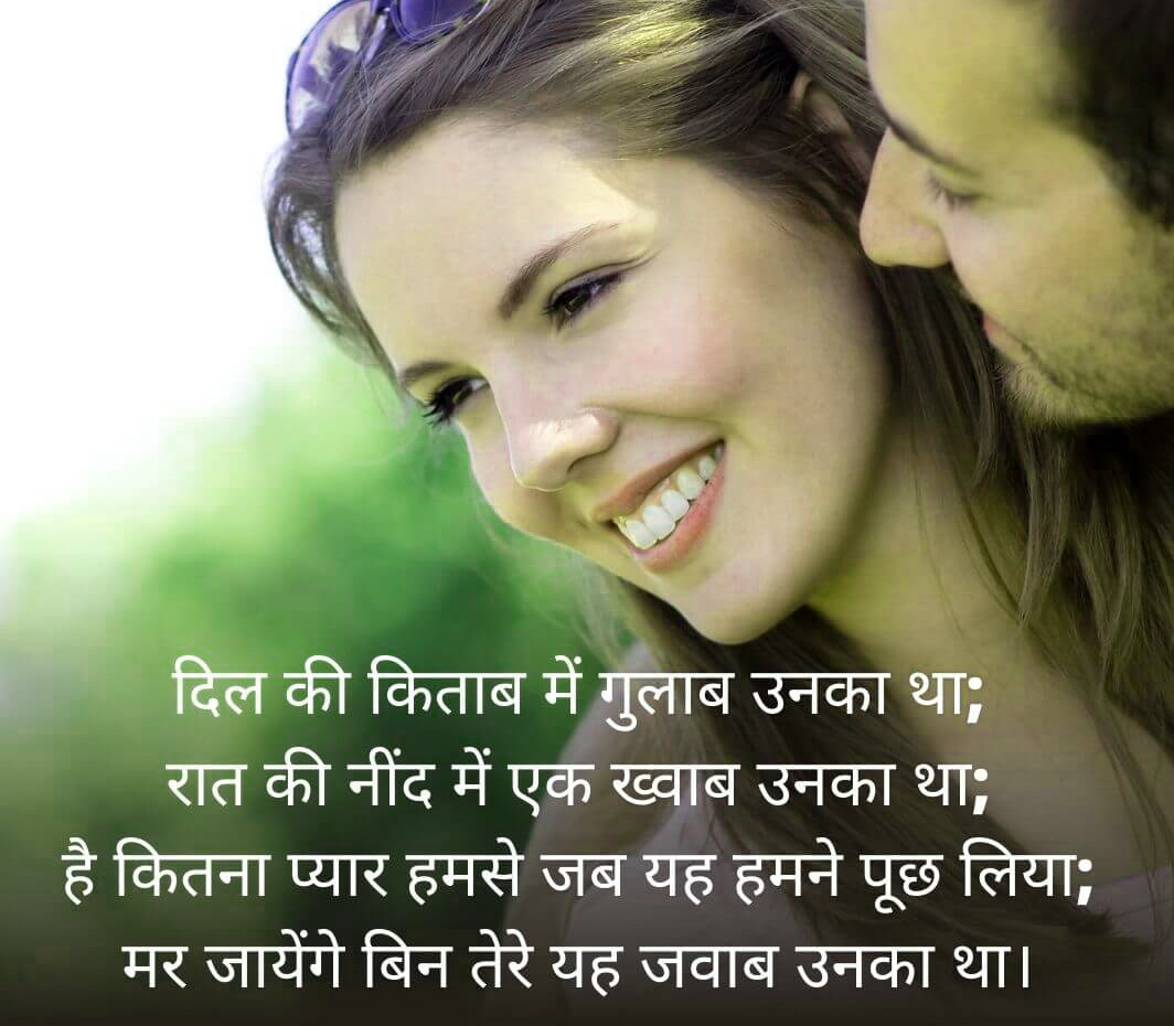 Love Images In Hindi Pics for Whatsapp