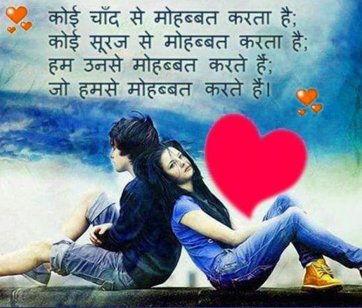 Love Images In Hindi Pics