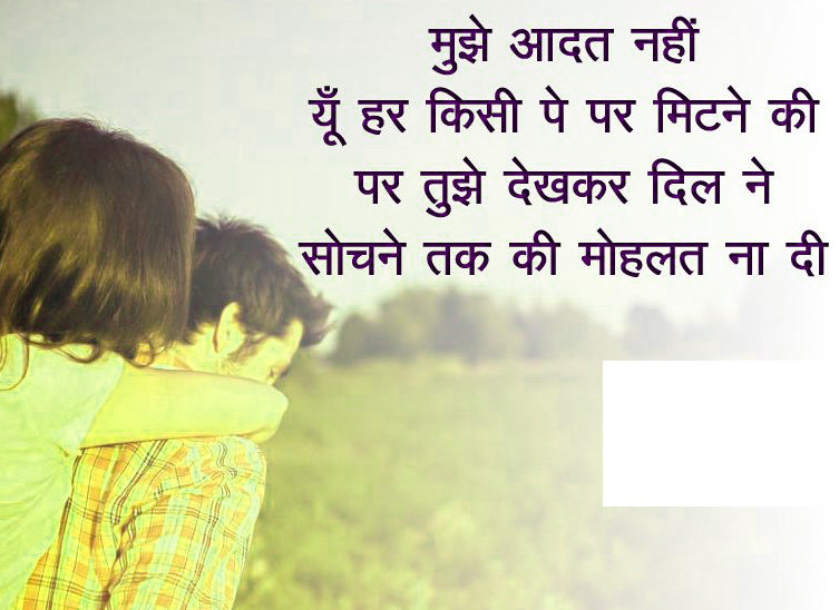 Love Images In Hindi Wallpaper Free Download