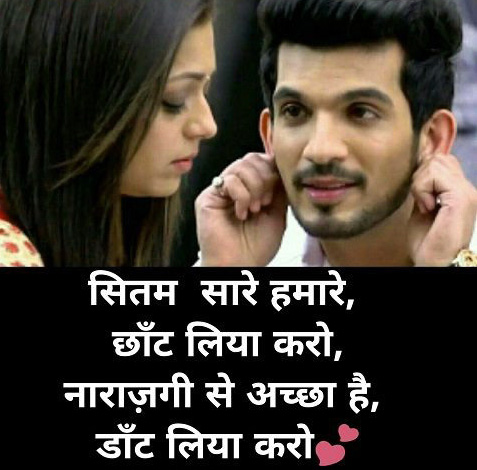 Love Pics In Hindi