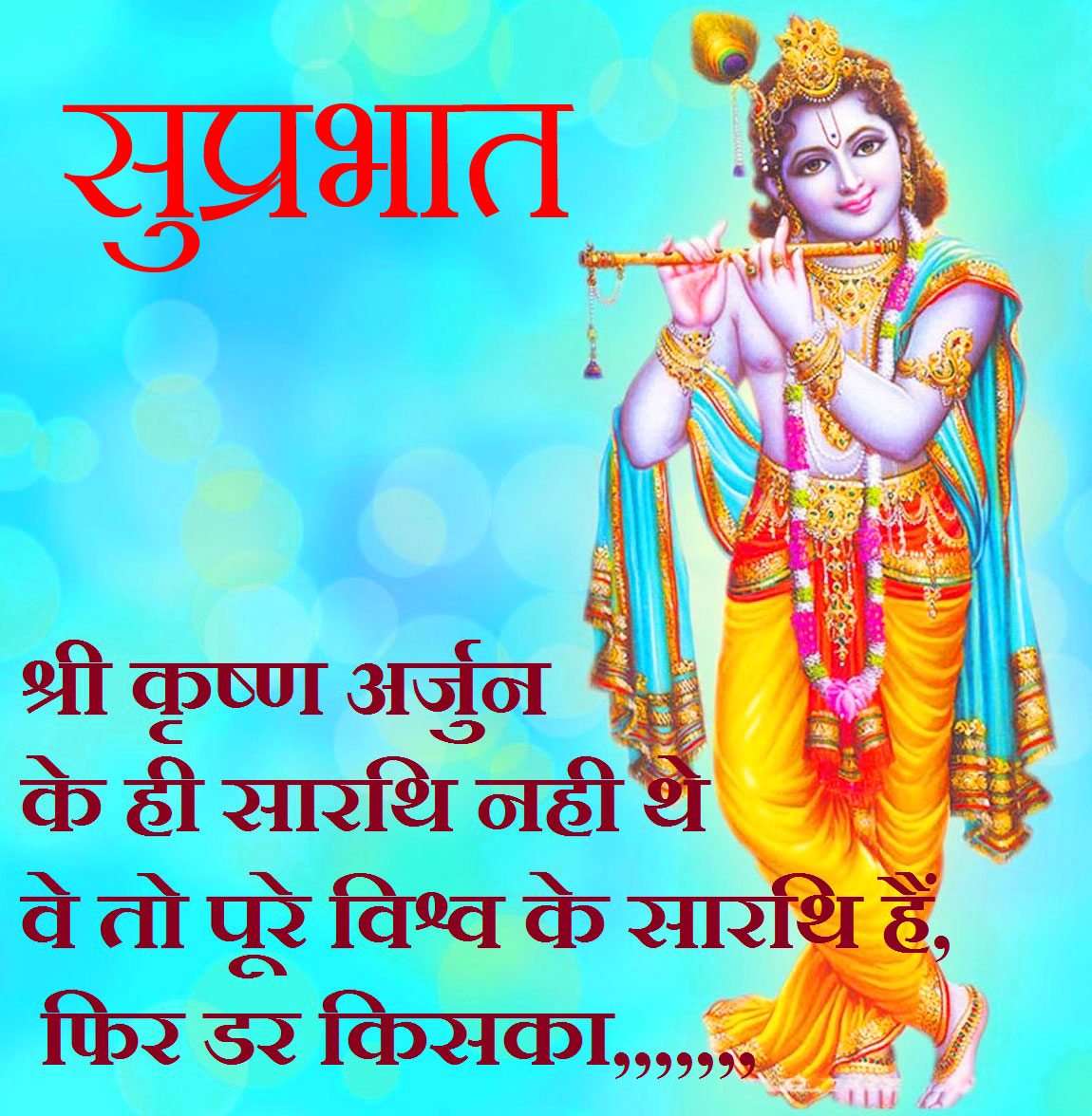 Suprabhat God Wallpaper Free