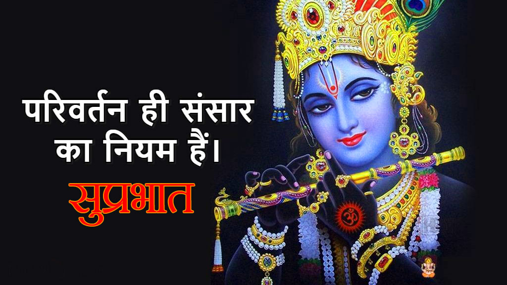 Suprabhat God Wallpaper With Radha Krisna