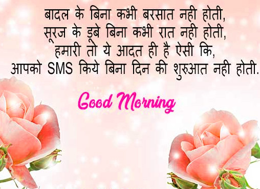 Hindi Quotes Good Morning