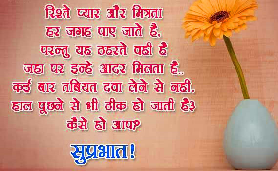 Hindi Quotes Good Morning Pictures Free