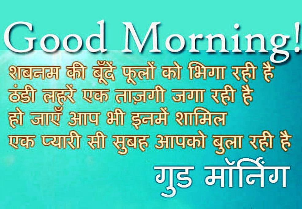 Hindi Quotes Good Morning Wallpaper Download