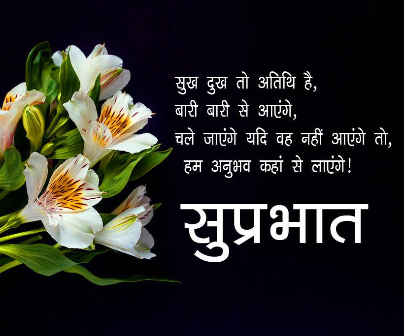 Hindi Quotes Good Morning Pics Download