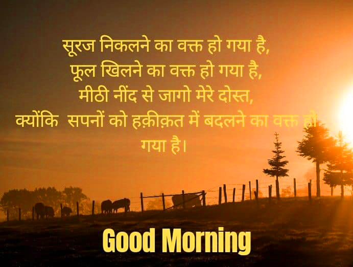 Hindi Quotes Good Morning Photo for Facebook