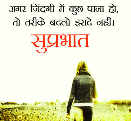 Hindi Quotes Good Morning In Suprabhat