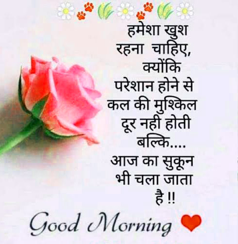 Hindi Quotes Good Morning Wallpaper for Whatsapp