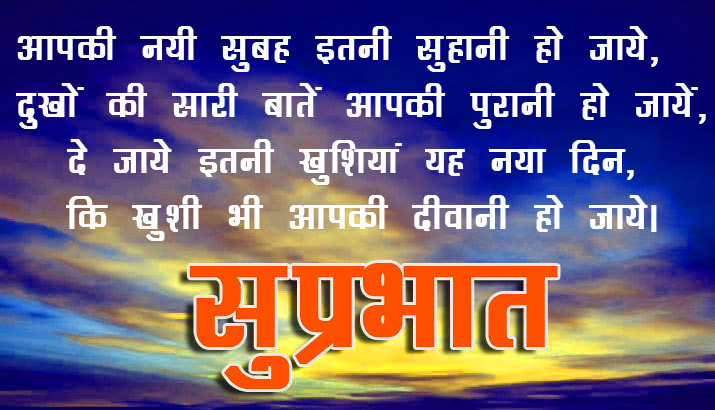 Hindi Quotes Good Morning Images Free Download