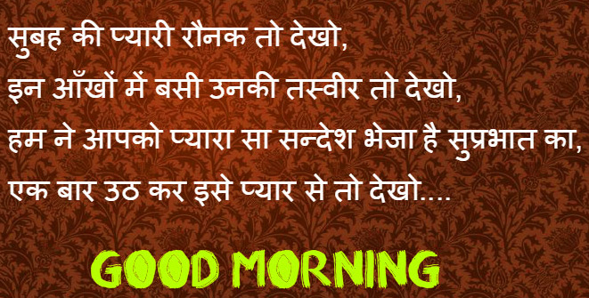 Hindi Quotes Good Morning Pics Free HD