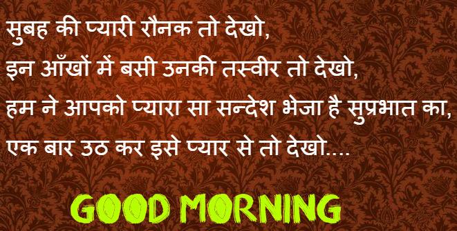 Hindi Quotes Good Morning Pics Free HD
