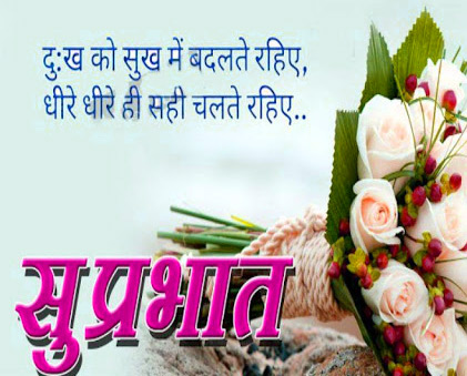 Hindi Quotes Good Morning Pics With Flower