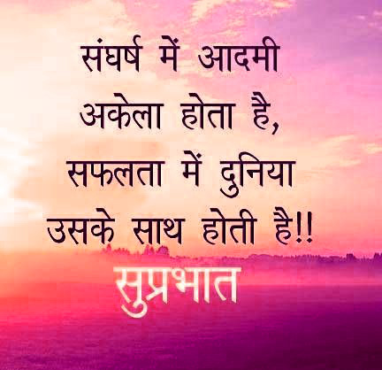 Hindi Quotes Good Morning Pics Free Download