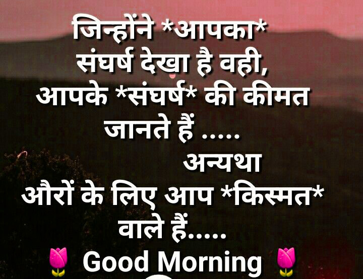 Hindi Quotes Good Morning Images Pics for Whatsapp