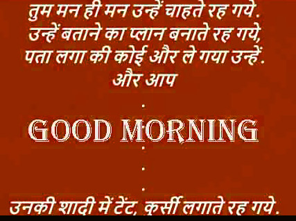 Hindi Quotes Good Morning Wallpaper Download