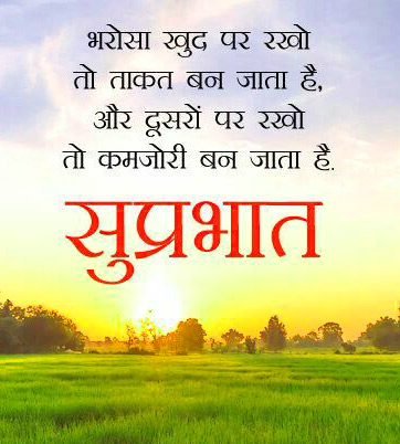 Hindi Quotes Good Morning Pics for Whatsapp