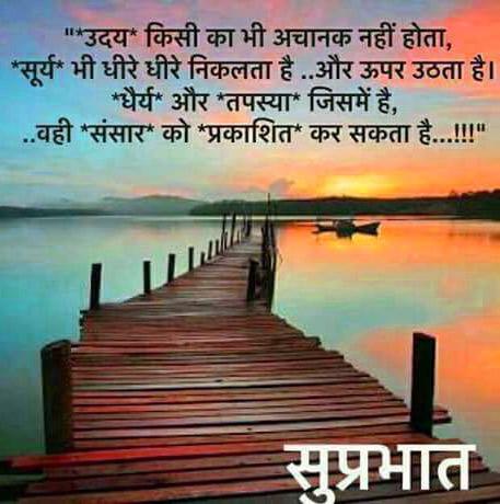 Hindi Quotes Good Morning Pics HD Download