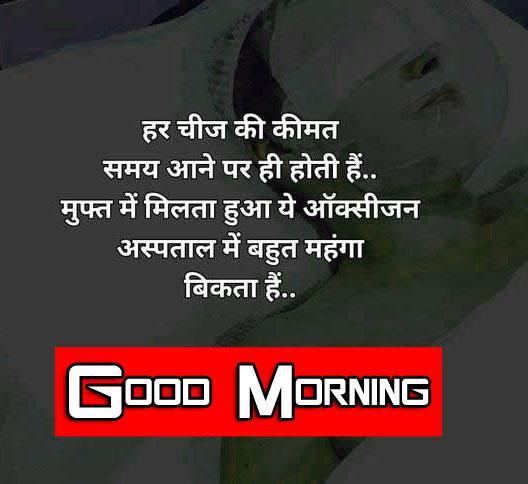 1080p Good Morning Wallpaper With Hindi Quotes