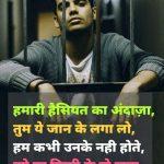 Hindi Attitude Whatsapp DP Wallpaper Free