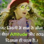 Hindi Attitude Whatsapp DP Pics Download for Facebook
