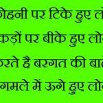 Hindi Attitude Whatsapp DP Photo Download