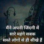 Hindi Attitude Whatsapp DP Pics Images Free