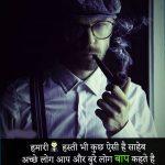 Hindi Attitude Whatsapp DP Pics New Download
