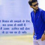 Hindi Attitude Whatsapp DP Wallpaper Free Download