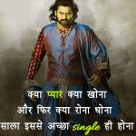 Attitude Images Pictures for Whatsapp In Hindi