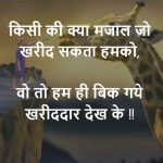 Attitude Images Pics Free Download In Hindi