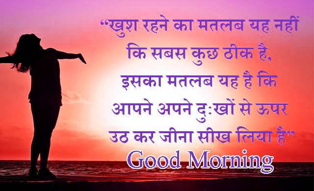 Best Hindi Quotes Good Morning