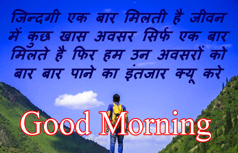 Best Hindi Quotes Good Morning Pics Download